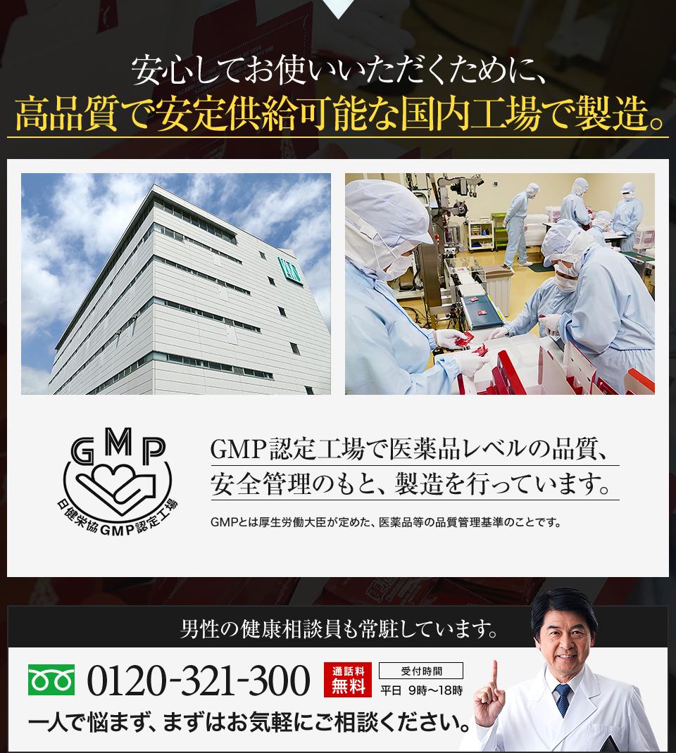GMP基準の工場で生産した安心安全なサプリメントです。