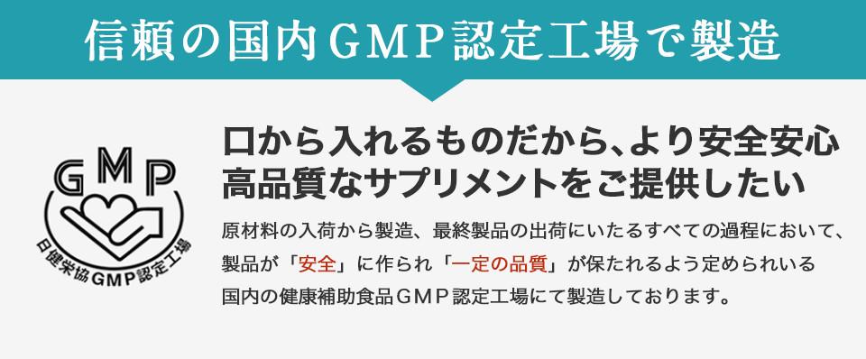 信頼の国内GMP認定工場で製造