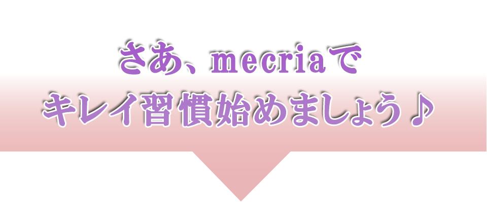 さぁ、mecriaでキレイ習慣を始めましょう