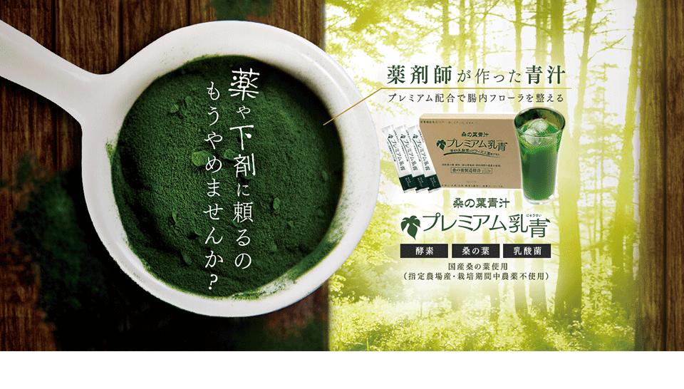 プレミアム乳青 活きた酵素と乳酸菌が入った桑の葉の青汁。糖質の気になる方の青汁生活。
