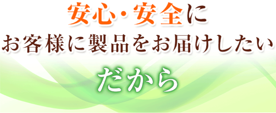 安心安全の国産青汁「活きた酵素と青汁」