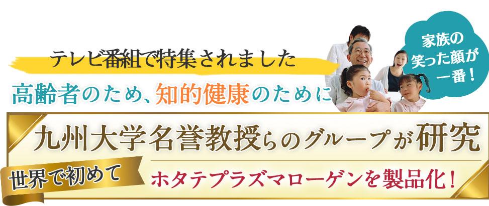 TBS「夢の扉+」で特集されました高齢者のため、知的健康のために 世界で初めてホタテプラズマローゲンを製品化!