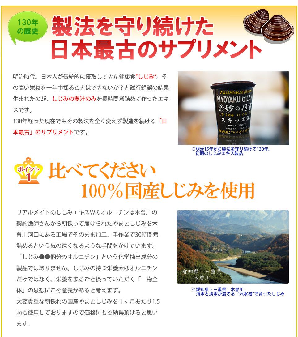 川端のしじみ、日本最古のサプリメントしじみエキスダブルのオルニチン。貴重な朝採りやまとしじみを使用、国産100%です。