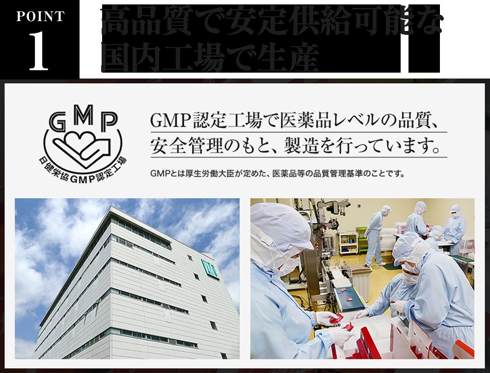 高品質で安定供給可能な国内工場で生産 GPM認定工場