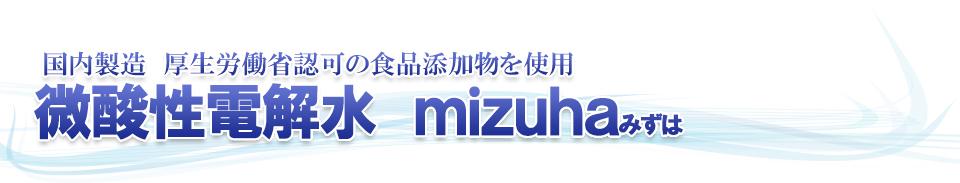 微酸性電解水 mizuha みずは 消毒、除菌、安全、日本製
