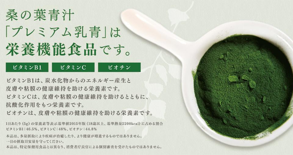 桑の葉青汁リアルメイトのプレミアム乳青は栄養機能食品です。ビタミンB1、ビタミンC、ビオチン