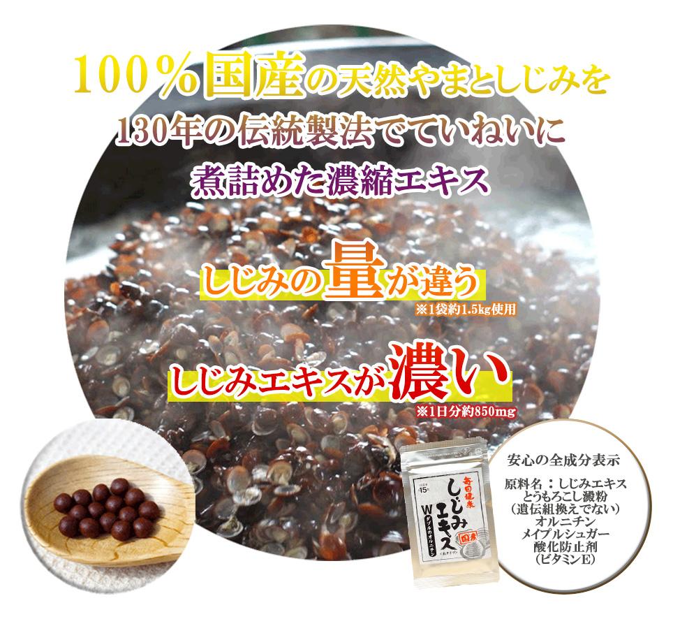 しじみのエキスが濃い、シジミの量が違う!国産にこだわった天然しじみを使用。