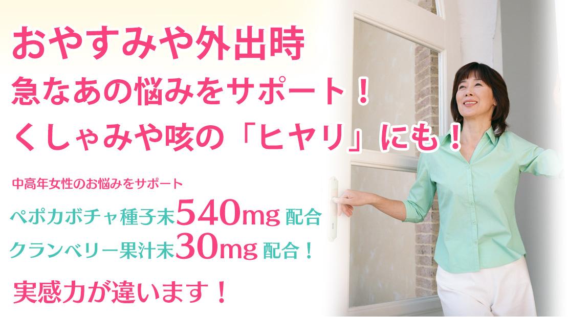 ペポカボチャ種子末、クランベリー果汁末30㎎配合!ぐっすり朝まで!思いっきり笑いたい!トイレで悩まない!過活動膀胱に悩まない!中年女性のお悩みをサポート