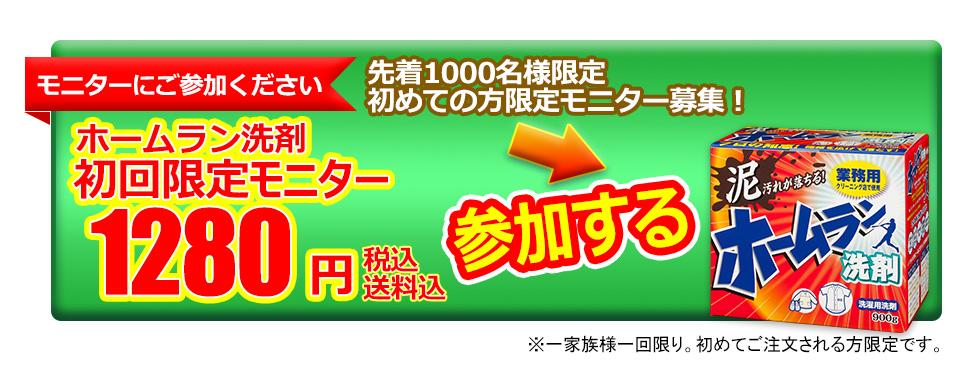 泥汚れ専用洗濯洗剤ホームラン洗剤初回限定モニター(お試し)