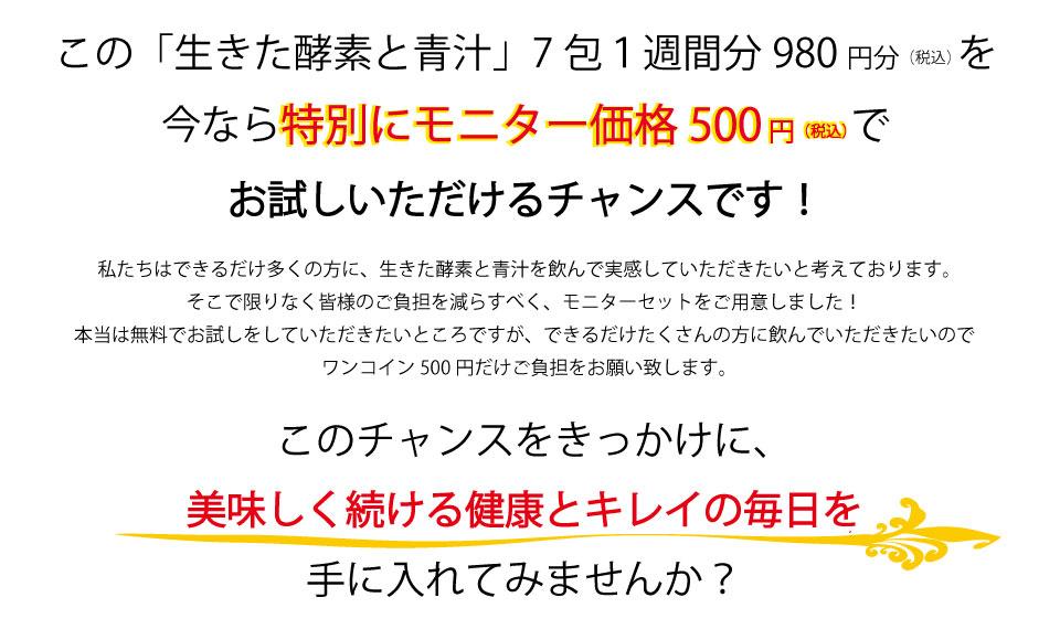 活きた酵素と青汁 7包1週間分を特別モニター500円でお試しいただけるチャンスです。