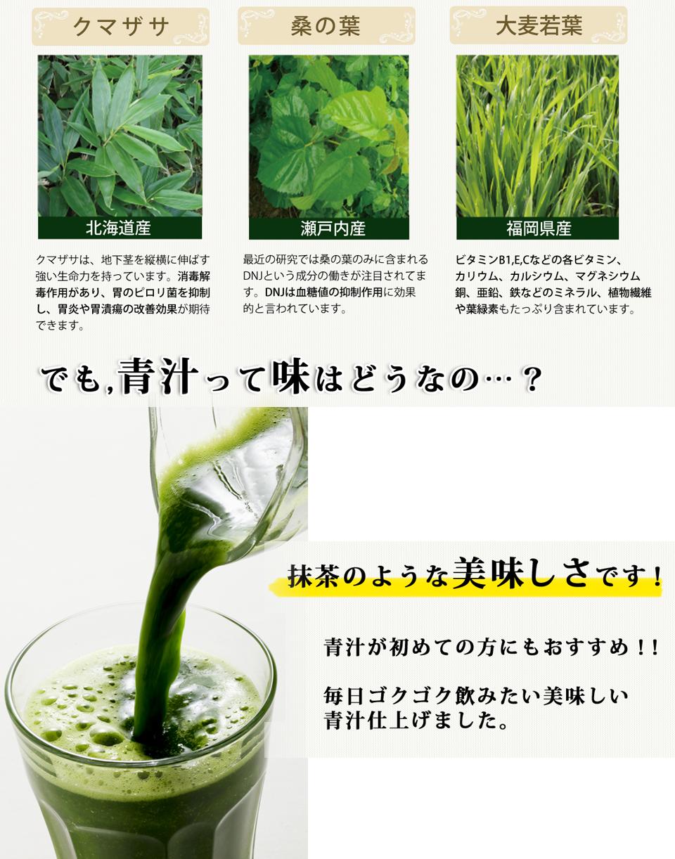 青汁は国産のクマザサ、桑野の葉、大麦若葉を使用。甘すぎない青汁は抹茶のような美味しさです。青汁が初めての方にもおすすめ!