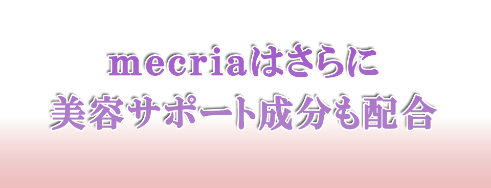 mecriaはさらに美容サポート成分を配合
