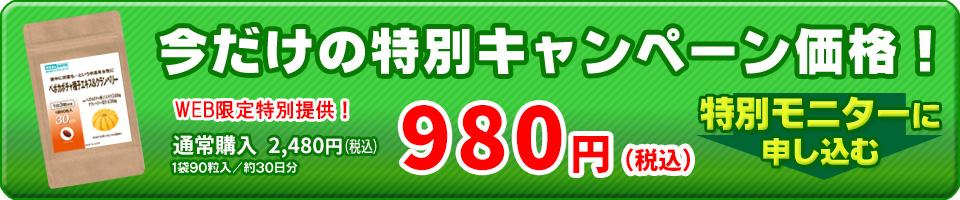 ペポカボチャ種子エキスとクランベリー 特別キャンペーン価格