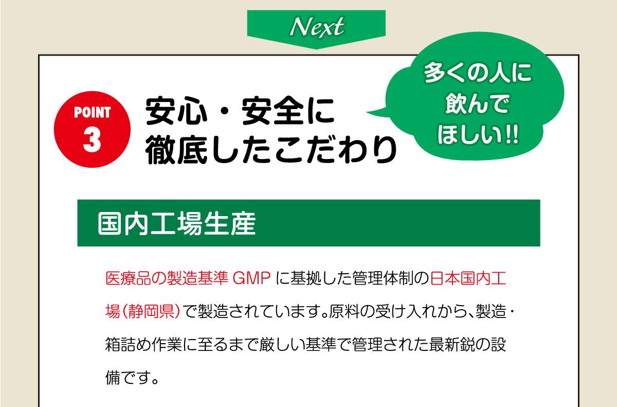 安心・安全に 徹底したこだわり!国内工場生産。医療品の製造基準GMPに基拠した管理体制の日本国内工場(静岡県)で製造されています。原料の受け入れから、製造・箱詰め作業に至るまで厳しい基準で管理された最新鋭の設備です。