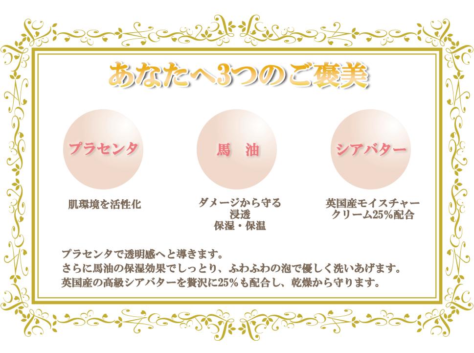 プラセンタ、馬油、シアバターを贅沢に配合した大人の女性のためのエイジングケアのできる洗顔石鹸