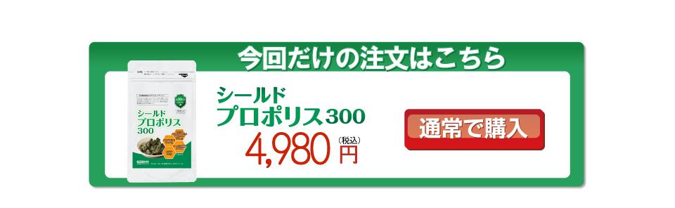 シールドプロポリス300 通常購入