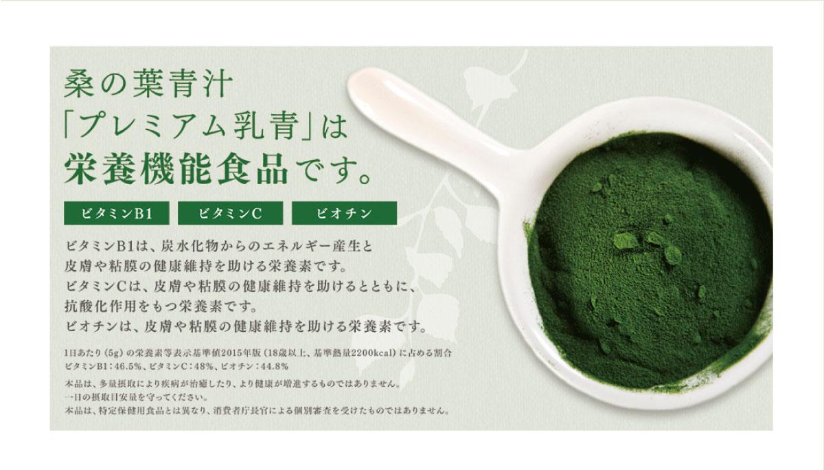 桑の葉青汁プレミアム乳青は栄養機能食品です