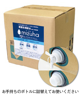 微酸性電解水 次亜塩素酸 mizuha バックインボックス